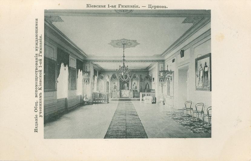 Церковь при Первой Киевской гимназии