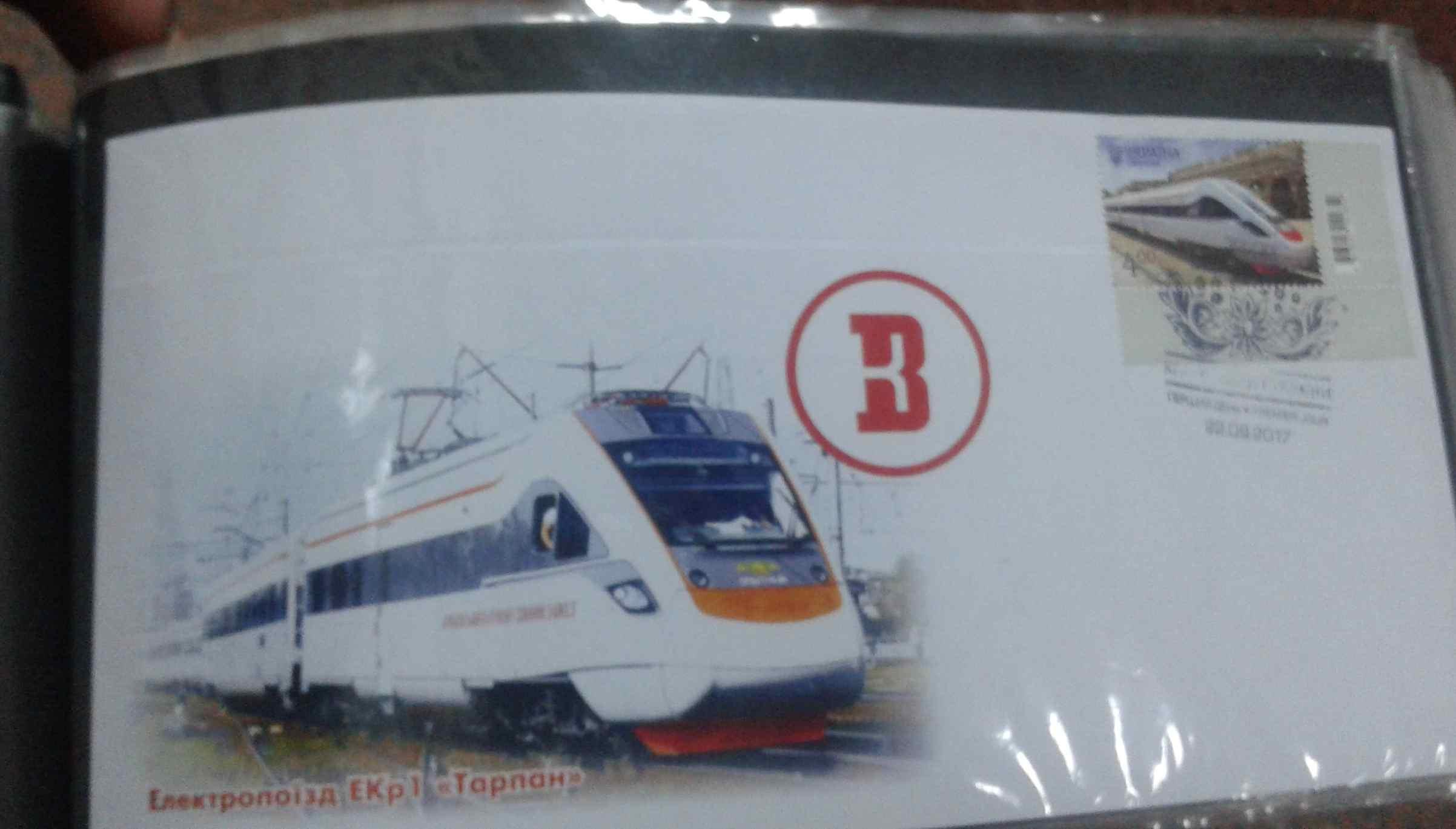 Конверт, присвячений першому швидкісному електропотягу Кр1-001 «Тарпан» та марка, випущена «Укрпоштою»