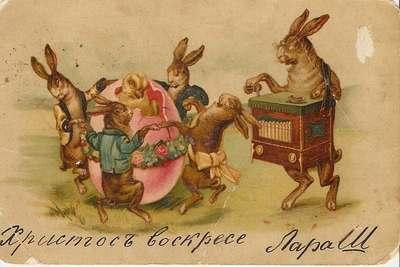 Листівка Великдень
