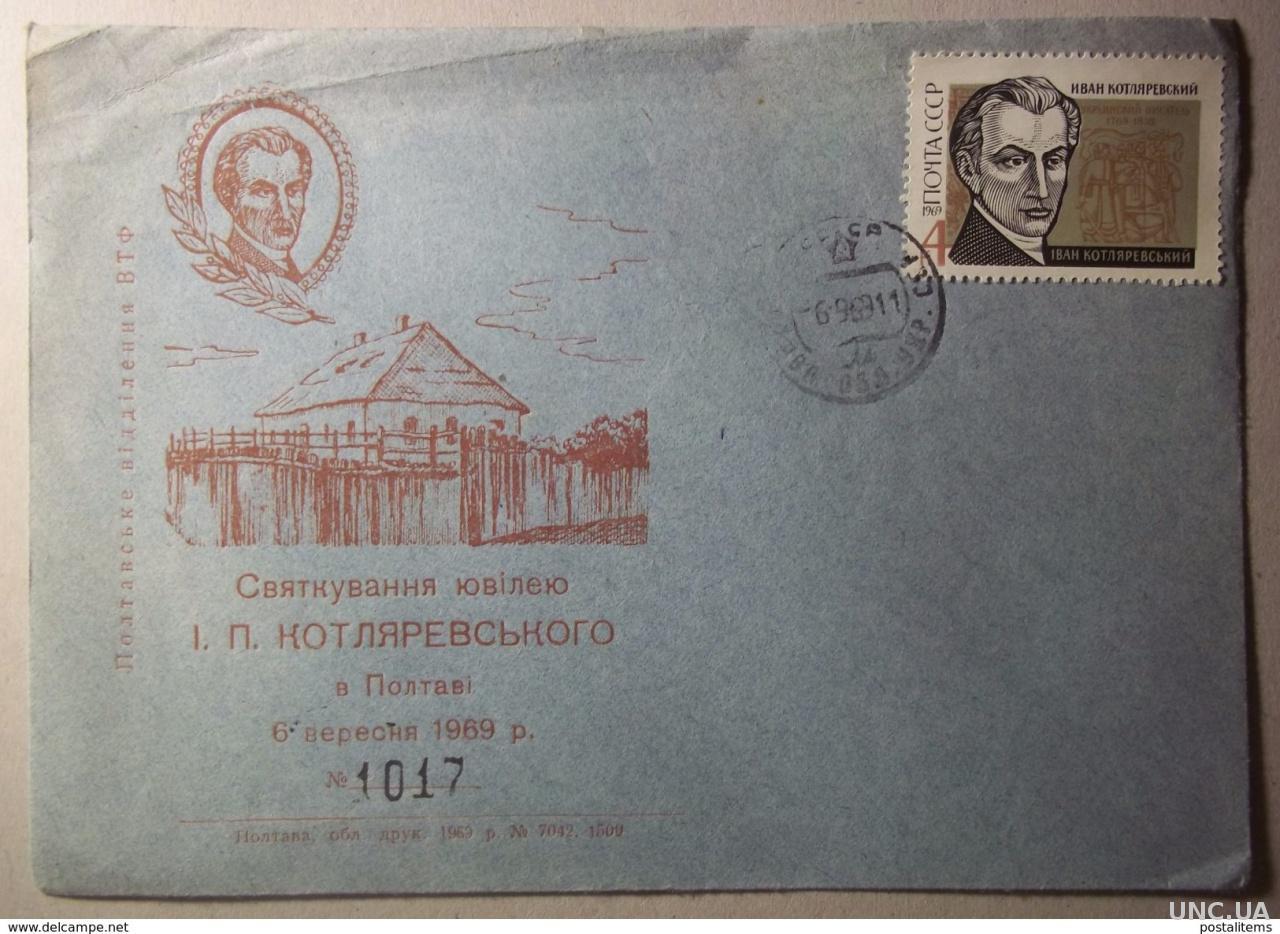 Конверт с оригинальной маркой 1969 года