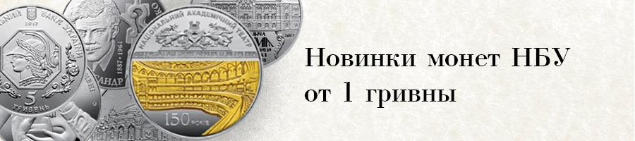 Новые монеты НБУ