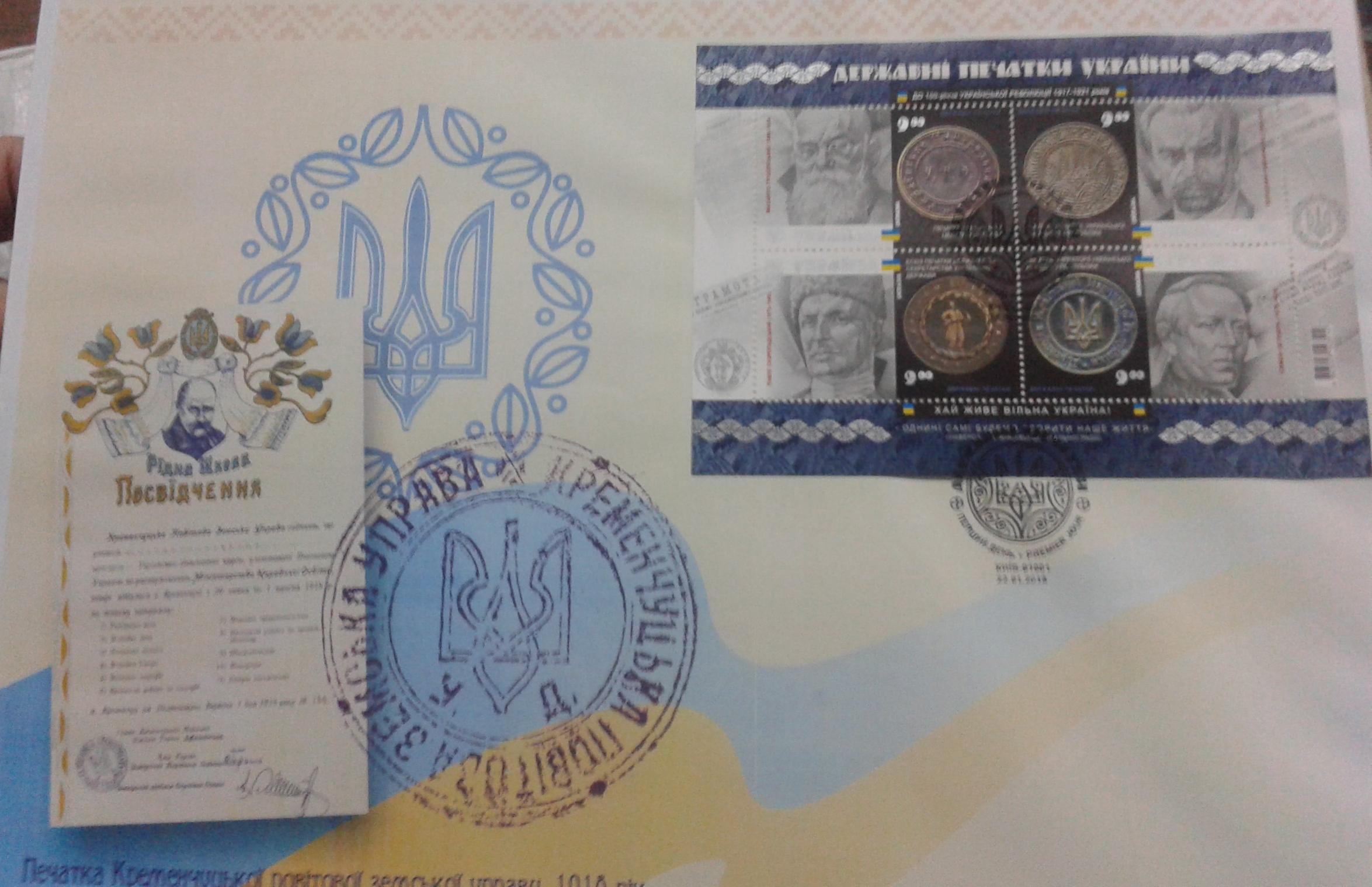 Конверт, випущений Кременчуцькою спілкою філателістів до 100-річчя печатки земської управи