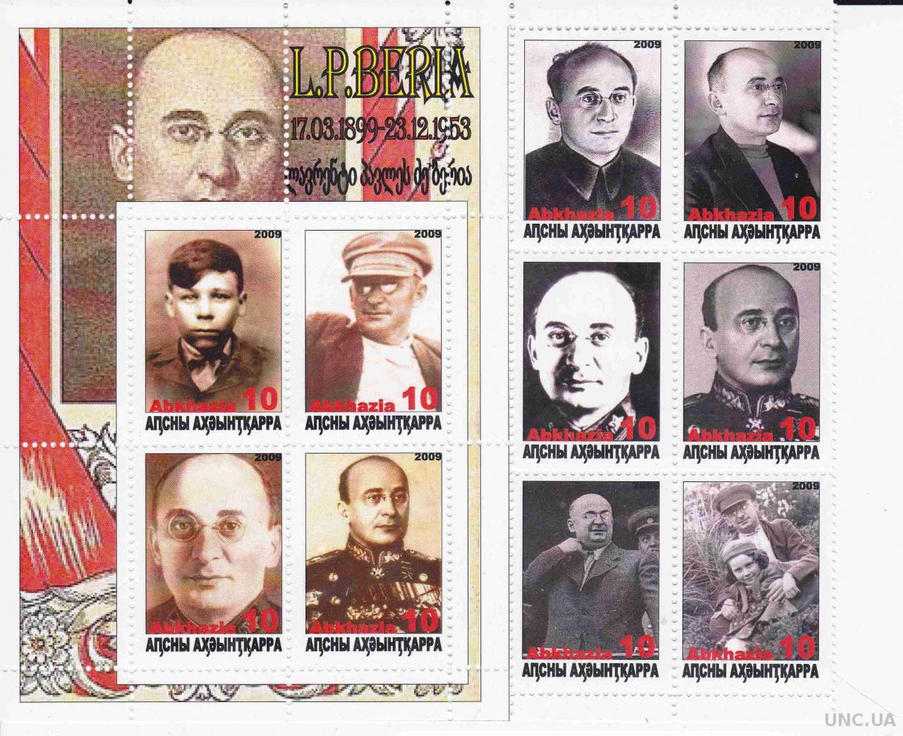 Глав НКВД Лаврентий Берия, один из организаторов советского террора, на неофициальном выпуске марок