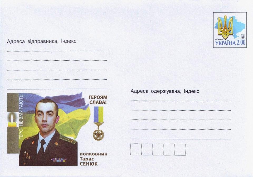 Серія конвертів «Героям Слава!»