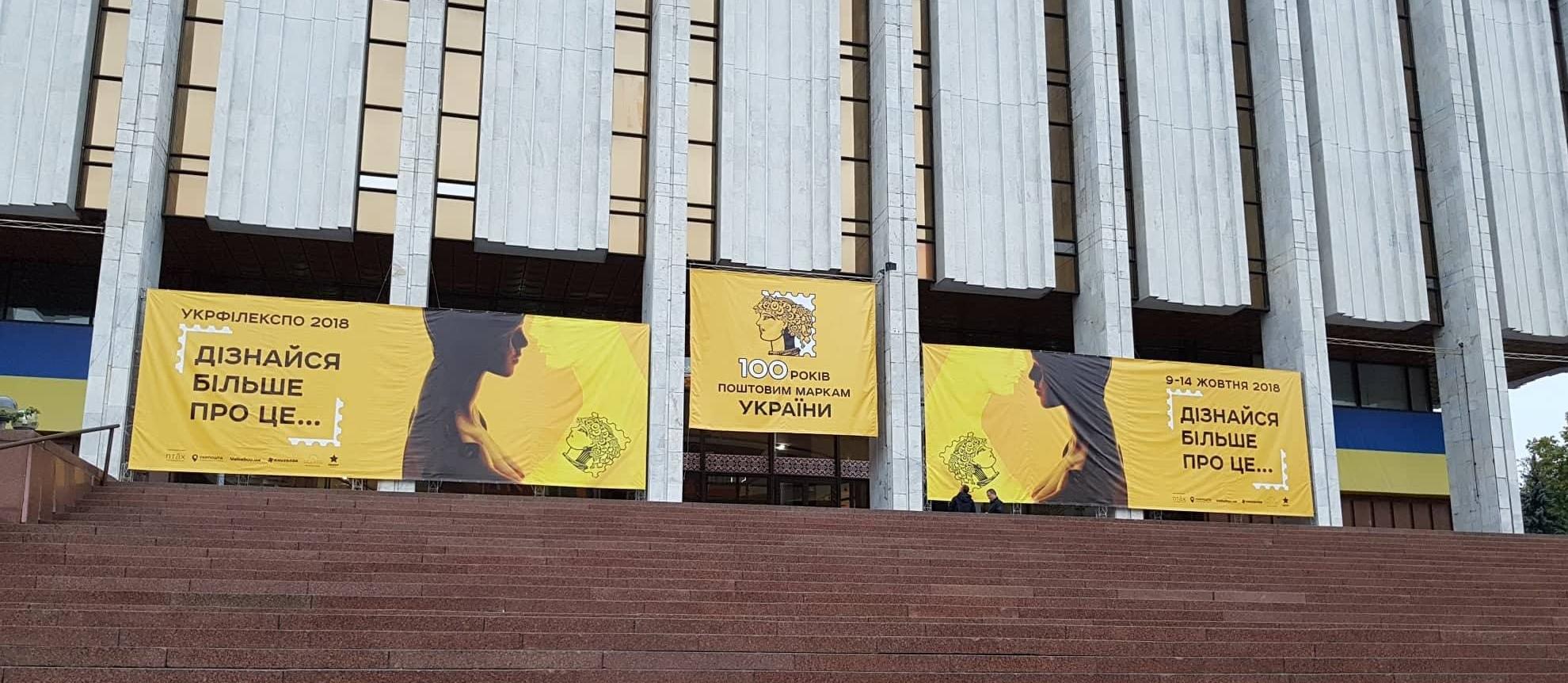 ХVI Національної філателістичної виставки «Укрфілекспо 2018» працюватиме в Українському домі з 9 по 14 жовтня