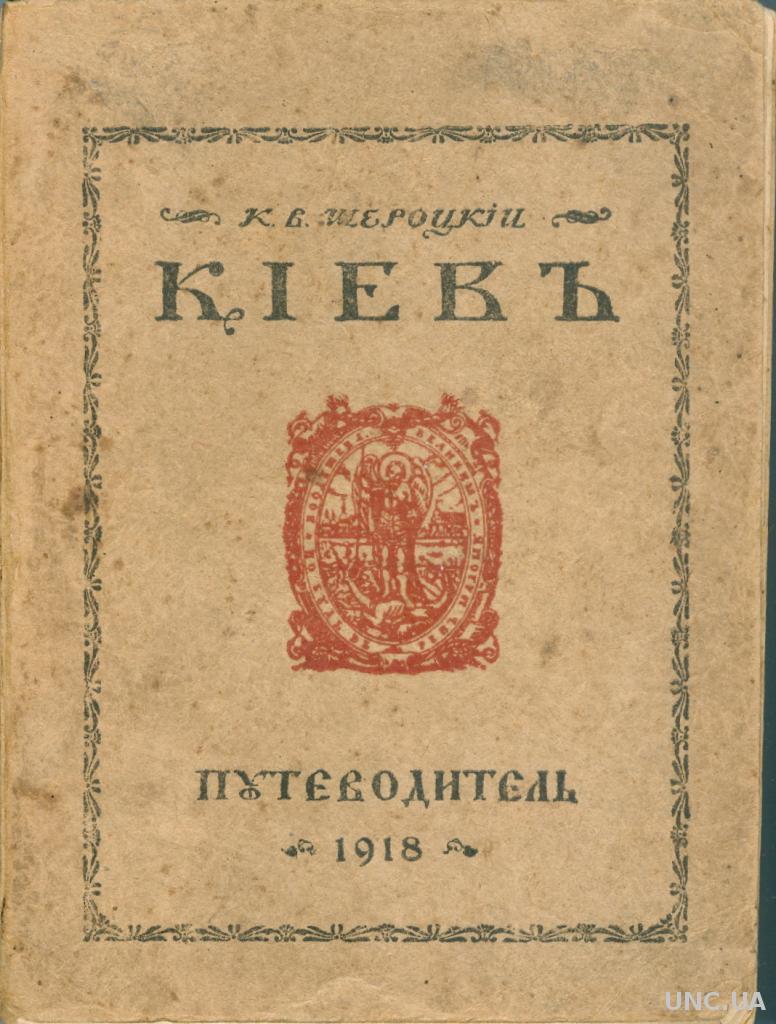 Путівник 1918 року, впорядкований К.Шевроцьким