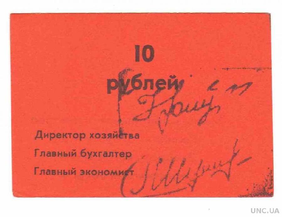 Боны. 10 рублей совхоза «Рассвет» Запорожской области.