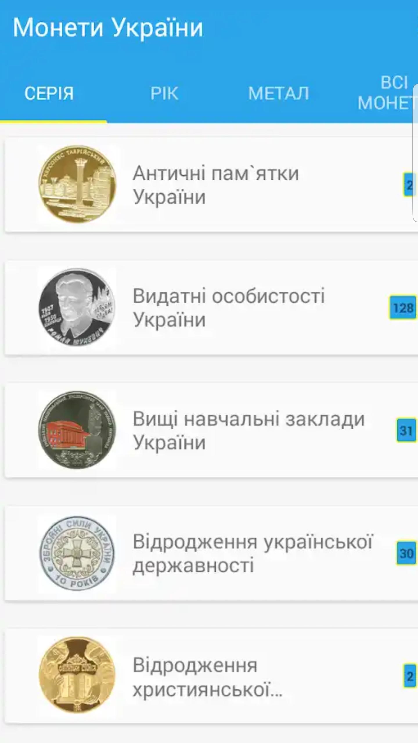 Электорнные каталоги упрощают процесс поиска интересующей вас монеты