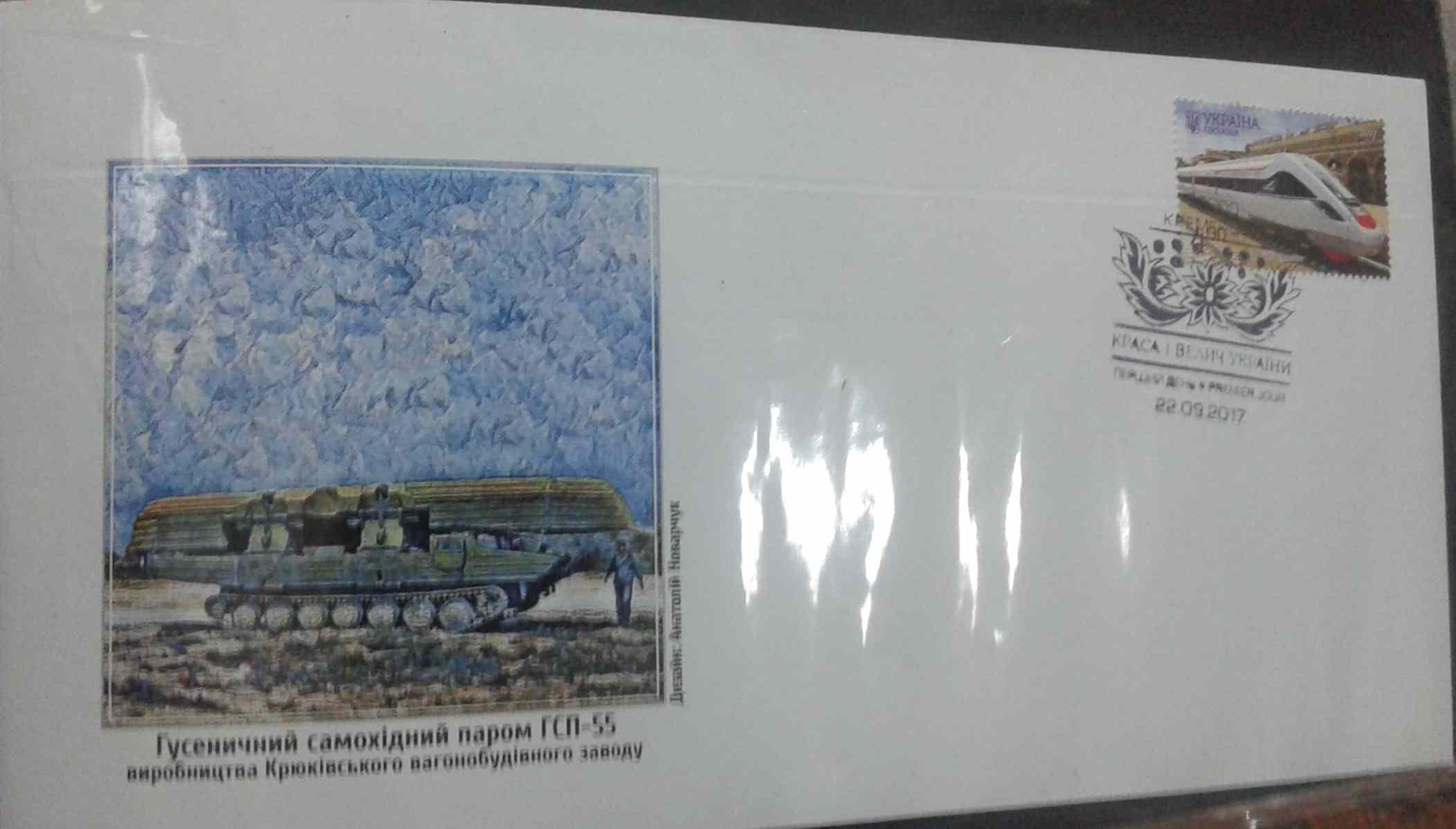 Конверт, присвячений військовій продукції, яку випускав КВБЗ