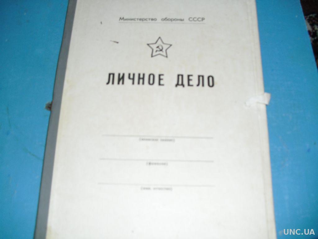 Чистый бланк «личного дела» минобороны СССР