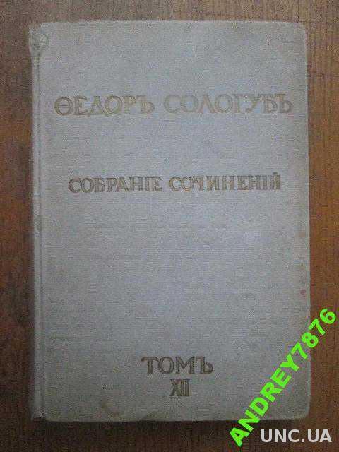 """""""Книга стремлений"""" Ф.Сологуба, изданная в 1914 году"""