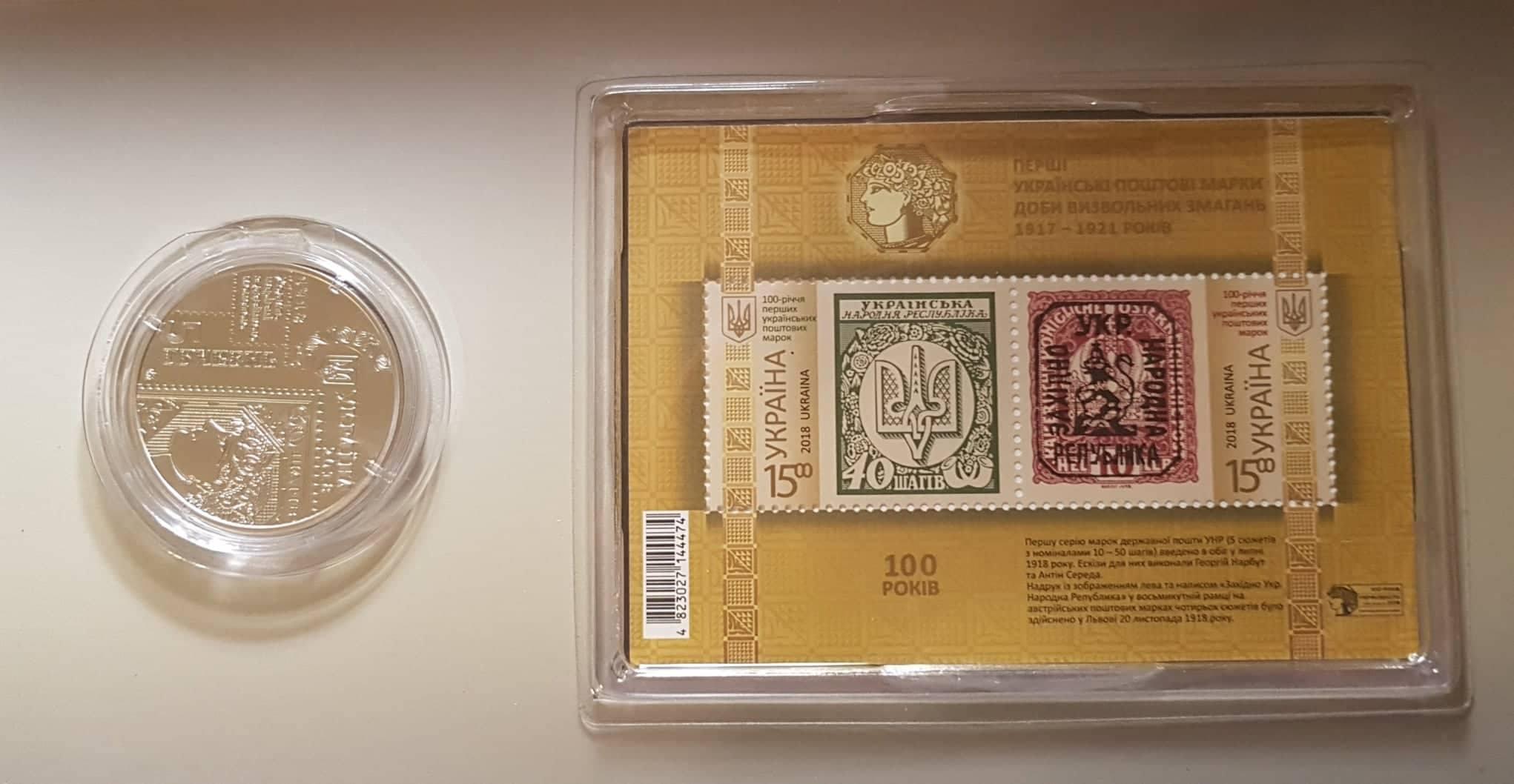 Сувенірний буклет «Перші українські поштові марки доби визвольних змагань 1917-1921 років», який містить пам'ятну монету, номіналом в 5 гривень