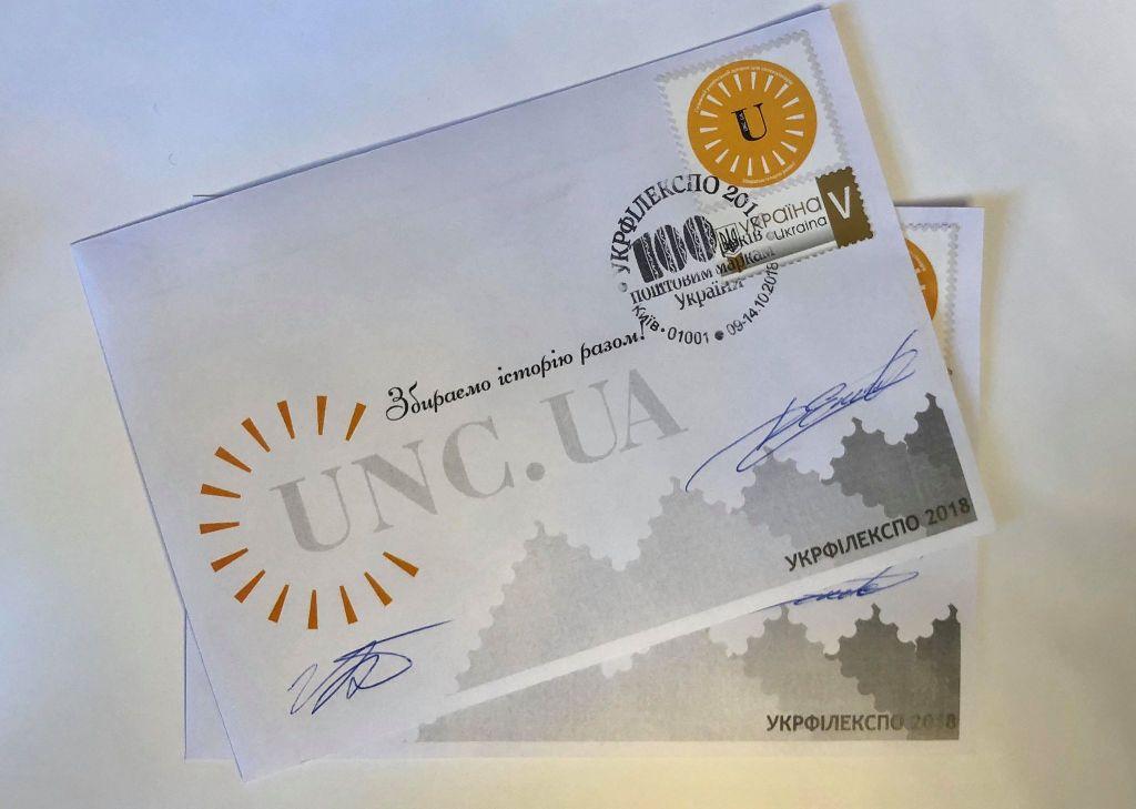 Конверт UNC.UA