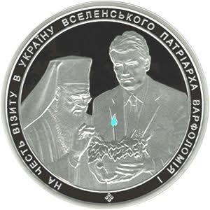 монета «В честь визита в Украину Вселенского Патриарха Варфоломея».
